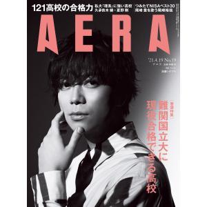 AERA 2021年 4/19号 電子書籍版 / AERA編集部