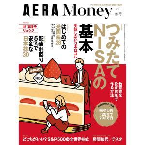 AERA Money 2021春号 電子書籍版 / 朝日新聞社