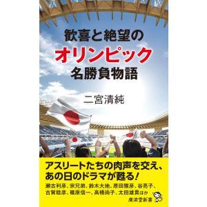 歓喜と絶望のオリンピック名勝負列伝 電子書籍版 / 二宮清純|ebookjapan