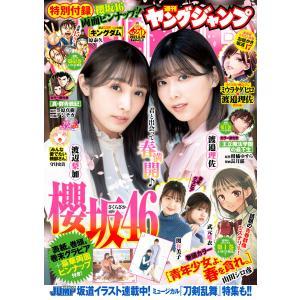 ヤングジャンプ 2021 No.20 電子書籍版 / ヤングジャンプ編集部|ebookjapan