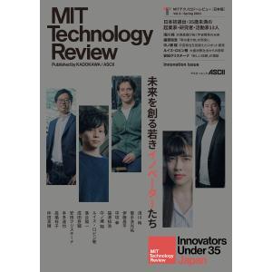 MITテクノロジーレビュー[日本版] Vol.3/Spring 2021 Innovation Issue 電子書籍版|ebookjapan