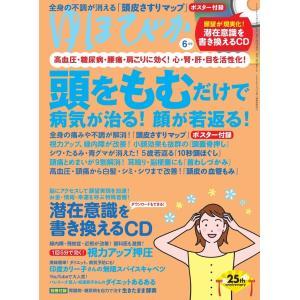 ゆほびか 2021年6月号 電子書籍版 / ゆほびか編集部 ebookjapan