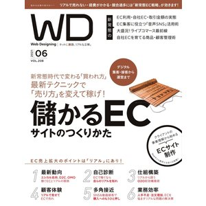 Web Designing 2021年6月号 電子書籍版 / Web Designing編集部|ebookjapan