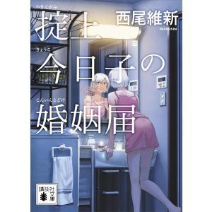 掟上今日子の婚姻届(文庫版) 電子書籍版 / 西尾維新|ebookjapan