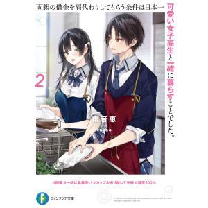 両親の借金を肩代わりしてもらう条件は日本一可愛い女子高生と一緒に暮らすことでした。2 電子書籍版 / 著者:雨音恵 イラスト:kakao|ebookjapan