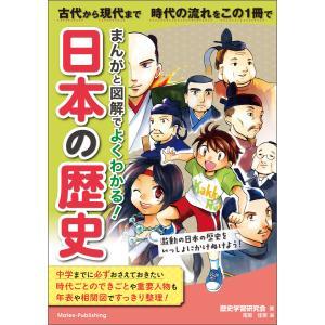 まんがと図解でよくわかる! 日本の歴史 古代から現代まで 時代の流れをこの1冊で 電子書籍版 / 著者歴史学習研究会 ebookjapan