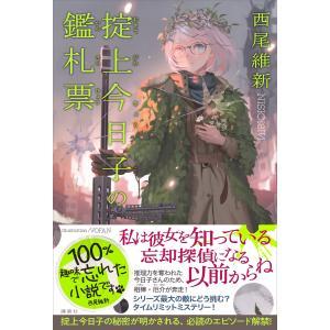掟上今日子の鑑札票 電子書籍版 / 西尾維新|ebookjapan