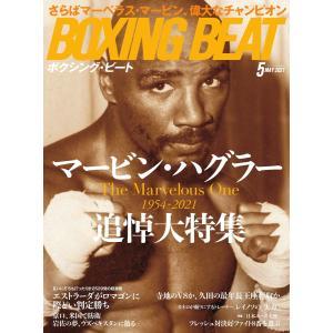 BOXING BEAT(ボクシング・ビート) 2021年5月号 電子書籍版 / BOXING BEAT(ボクシング・ビート)編集部|ebookjapan