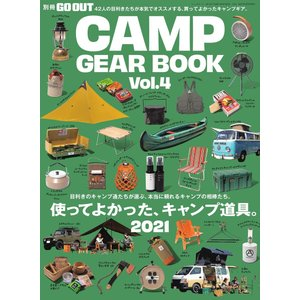 GO OUT特別編集 GO OUT CAMP GEAR BOOK Vol.4 電子書籍版 / GO OUT特別編集編集部 ebookjapan