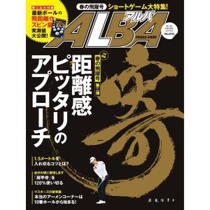ALBA(アルバトロスビュー) No.818 電子書籍版 / ALBA(アルバトロスビュー)編集部|ebookjapan