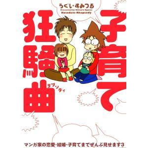 マンガ家の恋愛・結婚・子育てまでぜんぶ見せます (3)子育て狂騒曲 電子書籍版 / うぐいすみつる|ebookjapan
