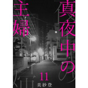 真夜中の主婦 (11) 電子書籍版 / 美紗登|ebookjapan