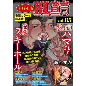 モバイルBL宣言 Vol.85 電子書籍版 / 命わずか/ナコラ/銀川ケイ/みえちかつ/あいだはるか/蒼椅哉方 ebookjapan