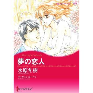 夢の恋人 4話(単話) 電子書籍版 / 水原冬樹 原作:キャサリン・ガーベラ|ebookjapan
