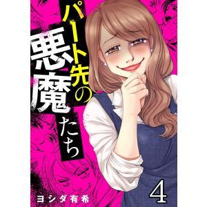 パート先の悪魔たち (4) 電子書籍版 / ヨシダ有希|ebookjapan