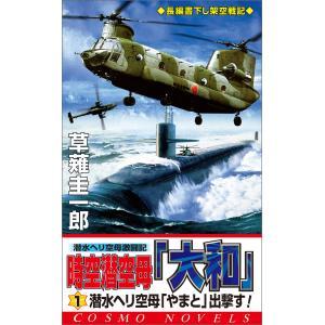 時空潜空母「大和」〈1〉潜水ヘリ空母「やまと」出撃す! 電子書籍版 / 著:草薙圭一郎