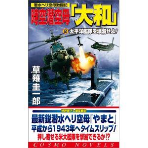 時空潜空母「大和」〈2〉太平洋艦隊を壊滅せよ! 電子書籍版 / 著:草薙圭一郎