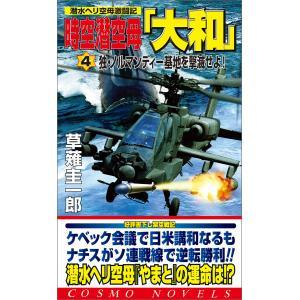 時空潜空母「大和」〈4〉独・ノルマンディー基地を撃滅せよ! 電子書籍版 / 著:草薙圭一郎