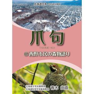 【初回50%OFFクーポン】爪句@西野市民の森物語り 電子書籍版 / 著:青木曲直