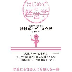 経営学のための統計学・データ分析 電子書籍版 / 著:久保克行
