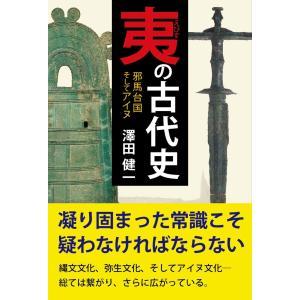 夷の古代史 電子書籍版 / 著:澤田健一|ebookjapan