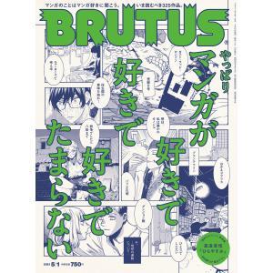 BRUTUS (ブルータス) 2021年 5月1日号 No.937 [やっぱりマンガが好きで好きで好...