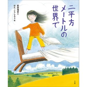 二平方メートルの世界で 電子書籍版 / 前田海音(文)/はたこうしろう(絵)|ebookjapan