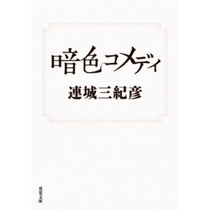 暗色コメディ 電子書籍版 / 著者:連城三紀彦|ebookjapan
