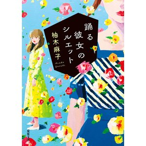 踊る彼女のシルエット 電子書籍版 / 著者:柚木麻子|ebookjapan