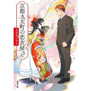 京都丸太町の恋衣屋さん 電子書籍版 / 著者:天花寺さやか|ebookjapan