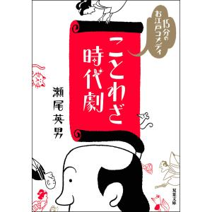 15分のお江戸コメディ ことわざ時代劇 電子書籍版 / 著者:瀬尾英男|ebookjapan