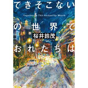 できそこないの世界でおれたちは 電子書籍版 / 著者:桜井鈴茂|ebookjapan