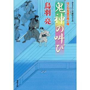 はぐれ長屋の用心棒 : 51 鬼神の叫び 電子書籍版 / 著者:鳥羽亮|ebookjapan