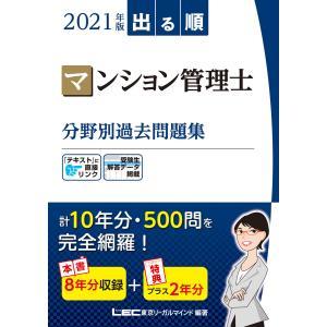2021年版 出る順マンション管理士 分野別過去問題集 電子書籍版|ebookjapan