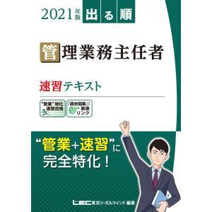 2021年版 出る順管理業務主任者 速習テキスト 電子書籍版|ebookjapan