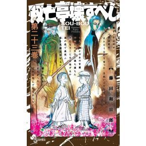 双亡亭壊すべし (23) 電子書籍版 / 藤田和日郎|ebookjapan