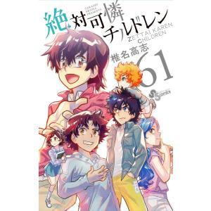 絶対可憐チルドレン (61) 電子書籍版 / 椎名高志|ebookjapan