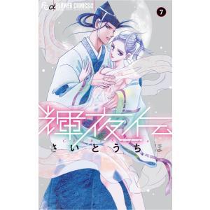 輝夜伝 (7) 電子書籍版 / さいとうちほ ebookjapan