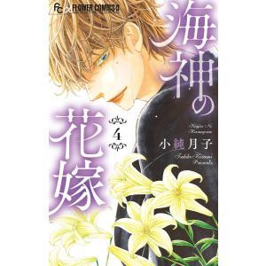 海神の花嫁 (4) 電子書籍版 / 小純月子 ebookjapan