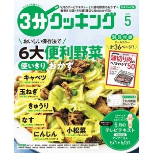 【日本テレビ】3分クッキング 2021年5月号 電子書籍版 / 編:3分クッキング編集部|ebookjapan