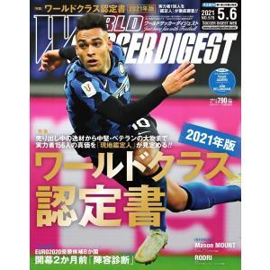 ワールドサッカーダイジェスト 2021年5月6日号 電子書籍版 / ワールドサッカーダイジェスト編集部|ebookjapan