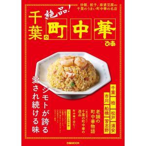 ぴあMOOK 千葉の町中華 電子書籍版 / ぴあMOOK編集部|ebookjapan