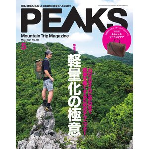 PEAKS 2021年5月号 No.138 電子書籍版 / PEAKS編集部|ebookjapan