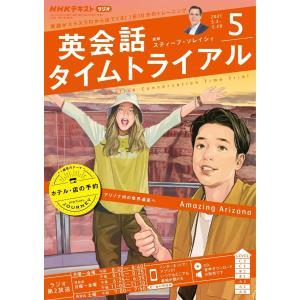NHKラジオ 英会話タイムトライアル 2021年5月号 電子書籍版 / NHKラジオ 英会話タイムト...