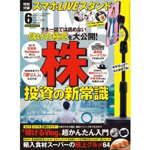 DIME 2021年6月号 電子書籍版 / DIME編集部|ebookjapan