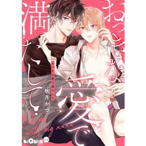 おっきな愛で満たして 電子書籍版 / 秋月かづ|ebookjapan