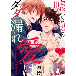 嘘つき男の愛はダダ漏れ 第3話 電子書籍版 / 四持|ebookjapan