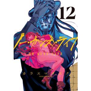 ノー・ガンズ・ライフ (12) 電子書籍版 / カラスマタスク|ebookjapan