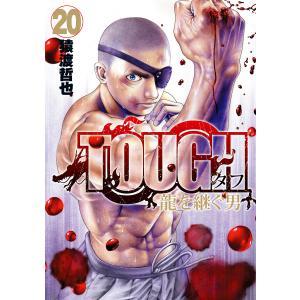 TOUGH 龍を継ぐ男 (20) 電子書籍版 / 猿渡哲也|ebookjapan