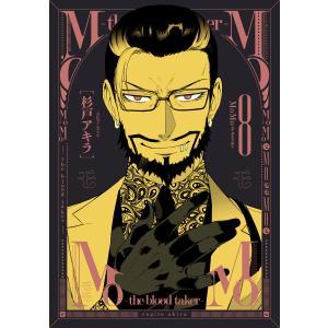 MoMo -the blood taker- (8)【ebookjapan限定特典付】 電子書籍版 / 杉戸アキラ|ebookjapan